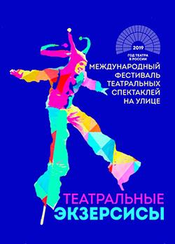2019 09 14 Teatr Ekzersis 250