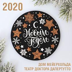 2020 01 04 2 250