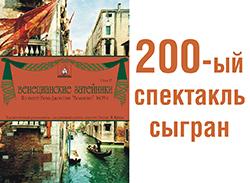 2020 02 01 venecianskie zateyniki 200 250