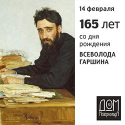 2020 02 14 Garshin 165 2 250