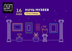 2020 05 16 NightMuseum 250