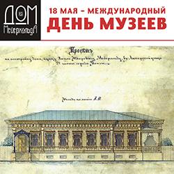 2020 05 18 DenMuzeev 250