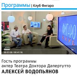 2020 06 15 Vodopjanov Figaro 250