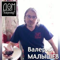 DR 2020 Malischev 1 250