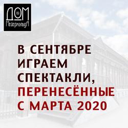 2020 08 28 DM Obyavlenie 250