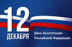 2020 12 12 DK 250