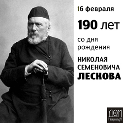 2021 02 16 Leskov 000 250