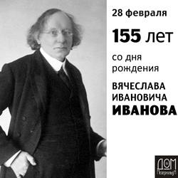 2021 02 28 Ivanov 01 250