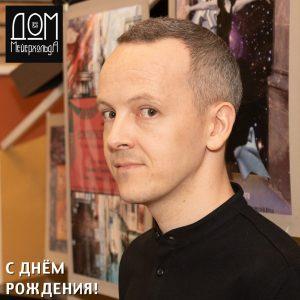Дмитрий Аксенов